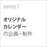 オリジナルカレンダーのデザイン・制作
